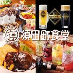 須田町食堂 秋葉原 UDX店の写真