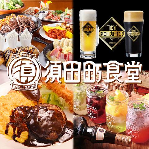 須田町食堂 秋葉原 UDX店