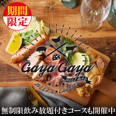 GayaGaya 浜松町 大門店の写真