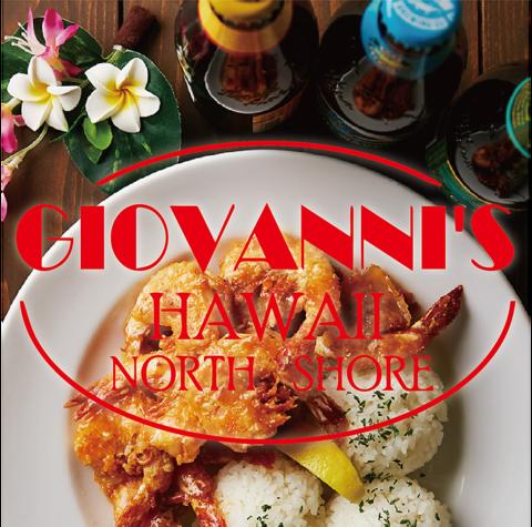 ハワイでお馴染みのガーリックシュリンプを中心に、ハワイの雰囲気と味を楽しめます★