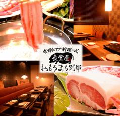 今帰仁アグー料理一式 長堂屋 別邸 国際通り店の写真