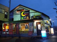 レストラン ペーパームーン 紙月夢兎の写真