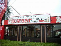 龍饗 亀ヶ谷店の写真