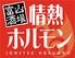 情熱ホルモン 富山酒場のロゴ