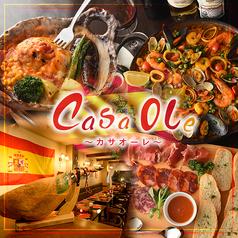 Casa Ole カサオーレ 荻窪店の写真
