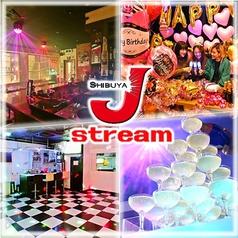 貸切パーティー J-stream ジェイストリーム 渋谷店の写真