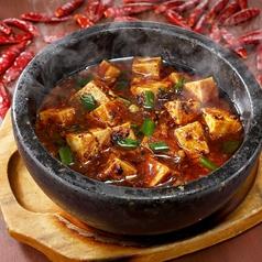 四川風石焼麻婆豆腐