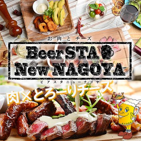 2017夏OPEN★名駅徒歩3分、BeerSTA New NAGOYA★肉×チーズ&プレミアムビール♪