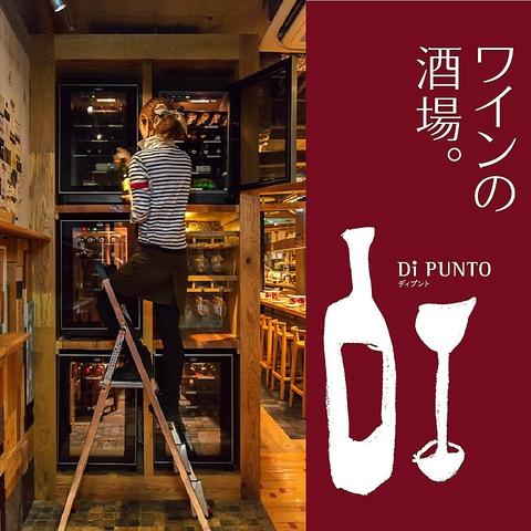 ガブ飲みワインと生ハムてんこ盛りのお店Di PUNTO☆仕事帰りに気軽に寄れるワイン酒場