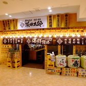 【工事中のため系列お写真】国分町に新しくOPENした活貝活魚の海鮮居酒屋!宮城の地酒や地ワイン、地焼酎まで豊富に楽しめるお店です!