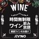 時間無制限★ワイン飲み放題!
