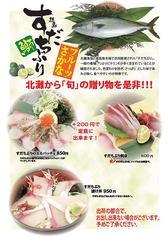 漁協食堂 うずしおのおすすめ料理2