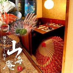 くずし割烹 山海庵 町田駅前店の写真
