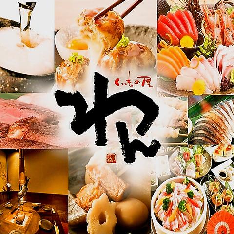 旬の食材を使用したコース3000円台~ご用意☆少人数の個室から大型宴会70名迄対応