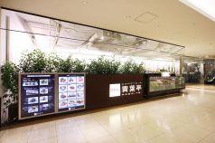 青葉亭 仙台エスパル店の写真