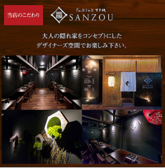 しゃぶしゃぶ すき焼 SANZOU 名門通り店の特集写真