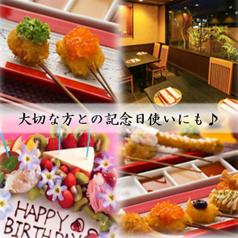 新串揚げ創作料理 串やでござる 茨木店の特集写真