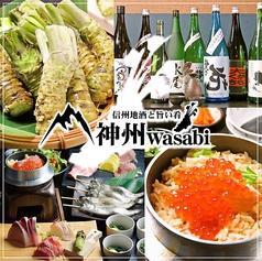 神州wasabi しんしゅうわさびの写真
