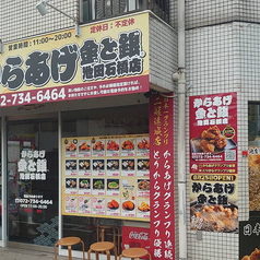 からあげ金と銀 池田石橋店の写真
