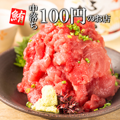 まぐろんち 神楽坂店のおすすめ料理1