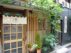 とんかつ 井泉 本店の画像