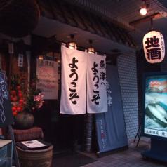 魚津 荻窪北口店 の写真