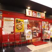 李朝園 京都二条店の雰囲気2