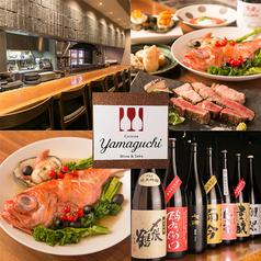 Cuisine Yamaguchi キュイジーヌヤマグチの写真
