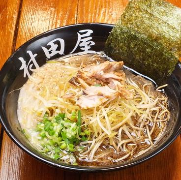 村田屋 八王子店のおすすめ料理1