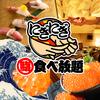 寿司 にぎにぎ 豊橋店の写真