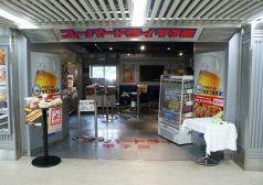 スーパードライ 甲子園 内野店の写真