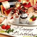【誕生日や記念日に♪】メッセージ付きデザートプレートをサービス致します♪簡単なメッセージなどもお入れすることも可能なので、普段言えないようなことを言うのもおすすめですよ◎サプライズもお受けすることが出来ますのでお気軽にご相談下さい。大切な方との誕生日にぜひご利用ください!