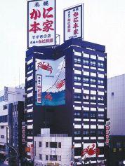 札幌かに本家 すすきの店の雰囲気1