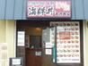 大漁丼家 上新庄店のおすすめポイント3