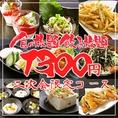 21時以降限定!!食べ放題&飲み放題 二次会コースが1300円!!