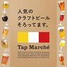 北海道イタリアン居酒屋 エゾバルバンバン 琴似店のおすすめポイント1