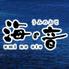 海の音 札幌駅 JR55店のロゴ