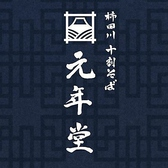 柿田川十割そば元年堂の詳細
