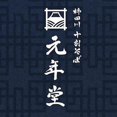 柿田川十割そば元年堂の写真