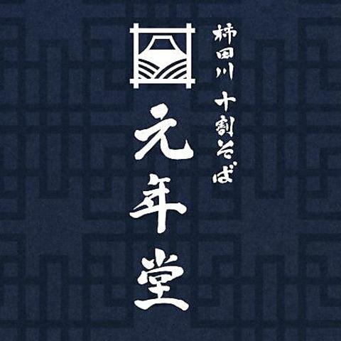 柿田川 十割そば 元年堂