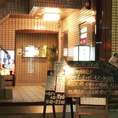 胡町郵便局の裏側です!ビル4階にたたずむ会社員の方で賑わう大人たちの隠れ家。おいしい日本酒と新鮮なお魚を用意してご来店をお待ちしています。