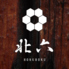 北六 神田駅前店のロゴ