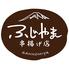 ふじやま串揚げ店のロゴ