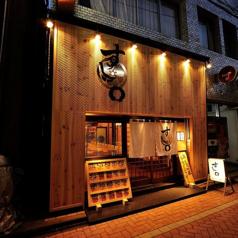 荻窪の路地裏にひっそりと佇む隠れ家的寿司ダイニング♪