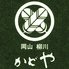 割烹 かどや 岡山のロゴ