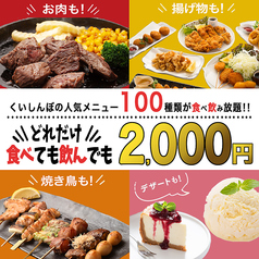 かど屋 新宿店のおすすめ料理1