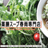 薬膳スープ春雨専門店 ハオツァイ 阿佐ヶ谷のロゴ