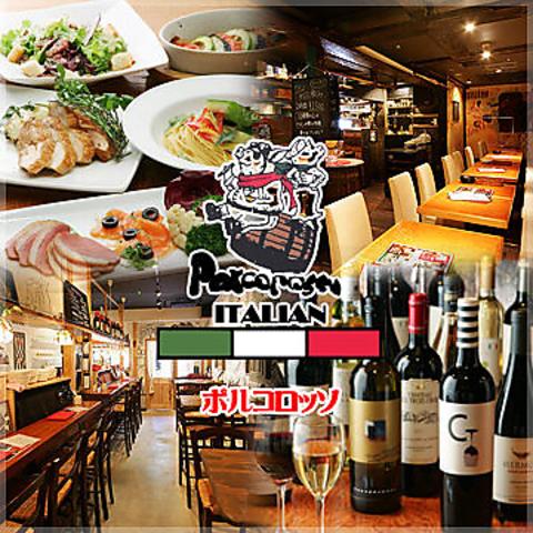 ◆イタリアン・ワインバル◆田町でのご宴会・貸切・二次会利用に…♪