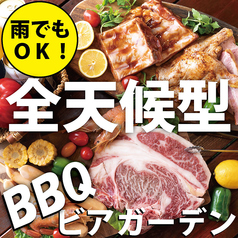 THE BBQ TERRACE 屋上ビアガーデン 岐阜駅前店の特集写真