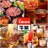 牛繁 ぎゅうしげ 永福町店の詳細